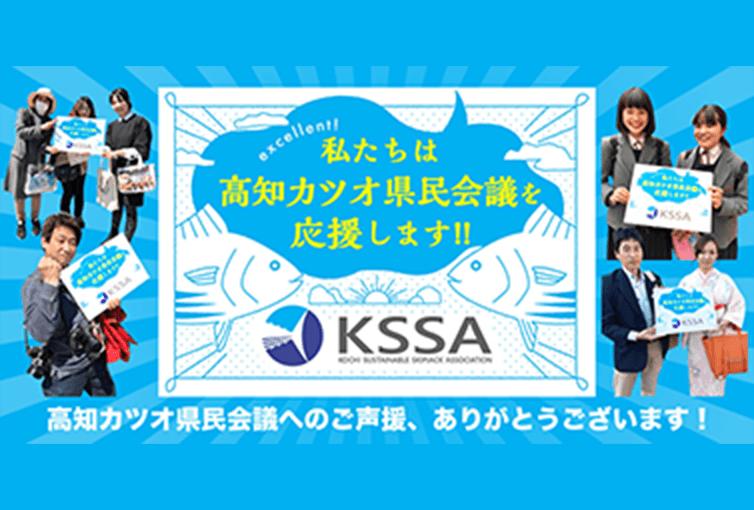 Kochi Sustainable Skipjack Association (KSSA)'s Sustainability Challenge